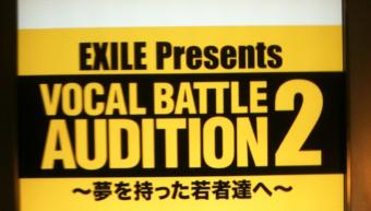 EXILE「VOCAL BATTLE AUDITION 2」東京会場のレポート