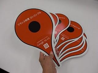 Googleマップの「ピン型うちわ」が渋谷で貰えるらしい