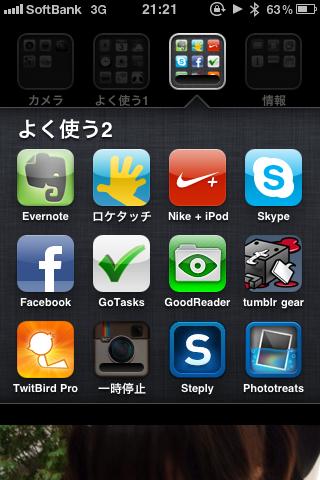 iPhoneでアプリをダウンロード中に一時停止する方法